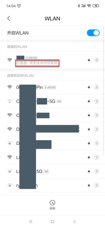 已连接,但是无法访问互联网